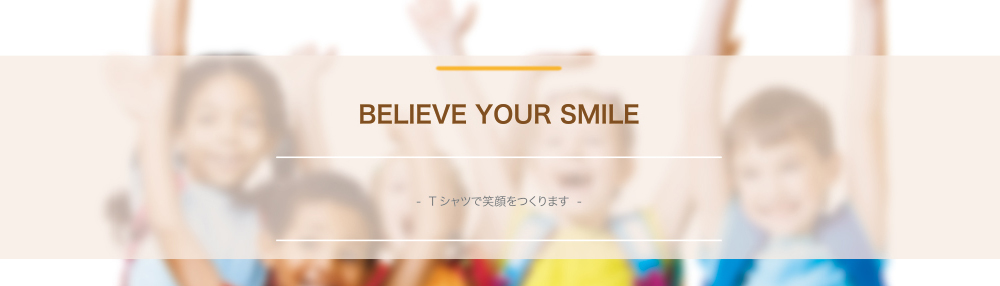 BELIEBE YOUR SMILE Tシャツで笑顔をつくります